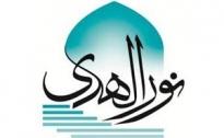 نتایج مسابقه تفسیر قرآن کریم نورالهدی 8