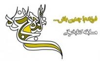 ثبت نام و برگزاری مسابقه ملی کتابخوانی نهج البلاغه