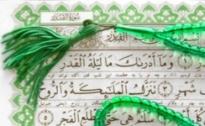مسابقه كتابخواني مفاهيم نهج البلاغه با همكاري سازمان دارالقرآن الكريم