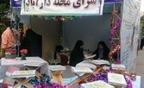 تصاویر دارالقرآن سرای محله دارآباد در نمایشگاه مردم و رمضان - 93