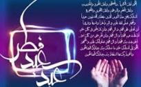 تصاویر نماز و صبحانه روز عید سعید فطر 1393
