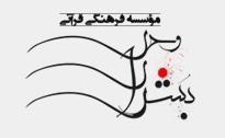 تصاویر بشرای وحی در اولین نمایشگاه دستاوردهای قرآنی - برج میلاد