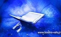 مشاركت در چاپ و توزيع رايگان قرآن كريم