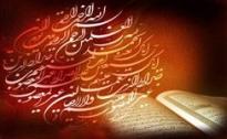 ثبت نام مدرک تخصصی حفظ قرآن کریم ویژه حفاظ