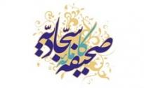 اسامی برندگان مسابقه پیامکی صحیفه سجادیه 95
